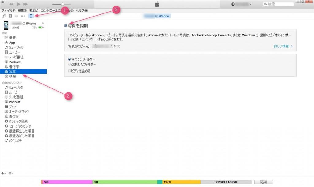 iPhone画像削除方法解説図解iTunes操作