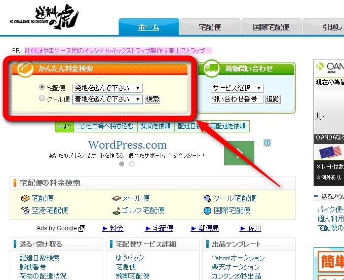 送料計算サイト、送料の虎トップページ