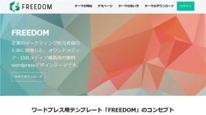 FREEDOMテーマイメージ