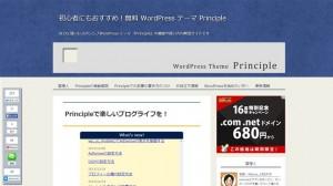 Principle公式配布サイト