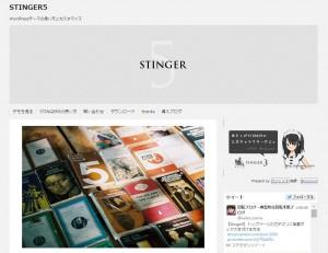 STINGER5公式サイト