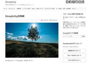 Simplicity公式サイト
