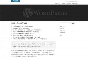 WSC7公式ページ