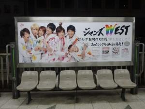 駅のホームに飾られているジャニーズWESTのコンサート看板