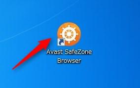Avast SafeZone Browserのデスクトップショートカット