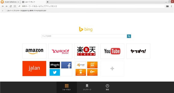 Avast SafeZone Browser起動画面