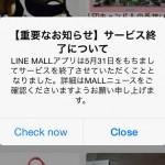 【悲報】ラインモール(LINE MALL)が終了・閉鎖へ