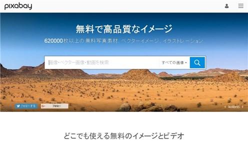 pixabay日本語向け公式サイトホーム画面