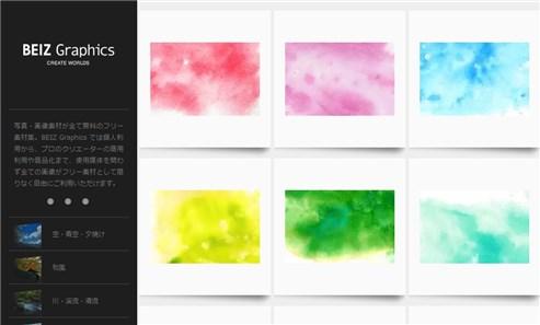 テクスチャが豊富な無料素材配布サービスBEIZ Graphics