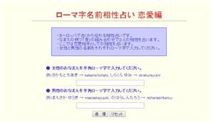 ローマ字名前相性占い 恋愛編