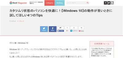 カタツムリ状態のパソコンを快適に!【Windows 10】の動作が重いときに試してほしい4つのTips