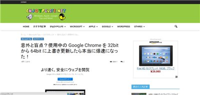 意外と盲点?使用中の Google Chrome を 32bit から 64bit に上書き更新したら本当に爆速になった!