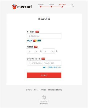 メルカリクレジット情報入力画面