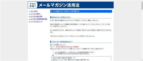 今すぐ実践!!メールマガジン活用法 | ショップサーブオンラインサポート