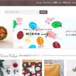 ハンドメイド商品を販売できる初心者オススメサイト「ミンネ」で副収入!登録方法やコツを紹介