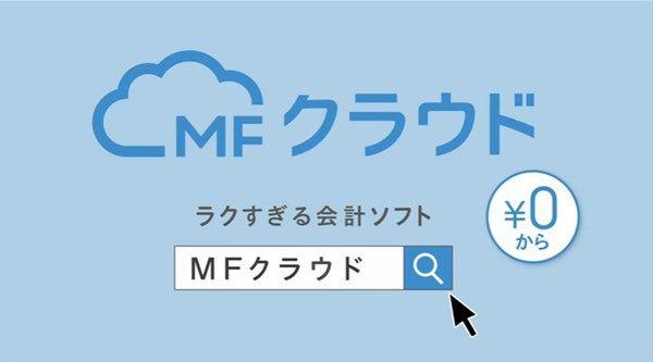 MFクラウド確定申告 ラクすぎる会計ソフト
