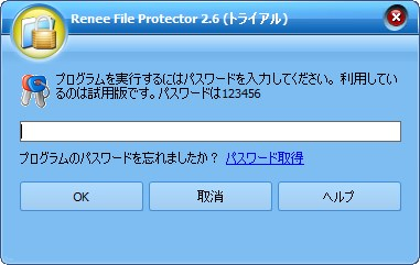 Renee File Protector起動時画面