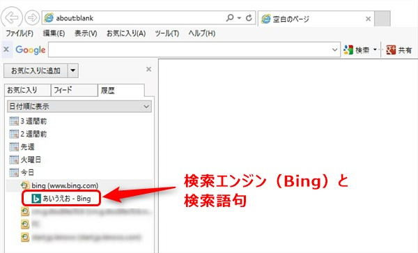 IEのBingの検索履歴