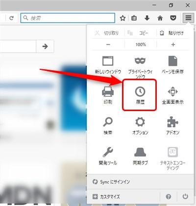 Firefox履歴の見方