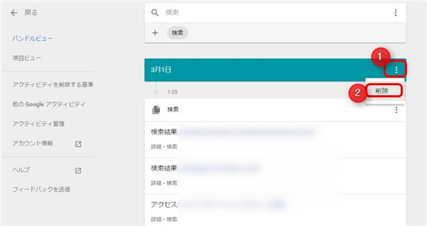Google検索アクティビティの個別削除