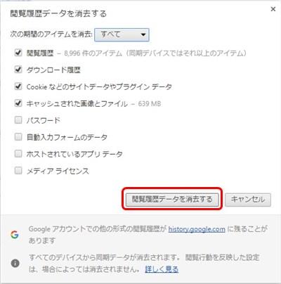 (Chrome)消去するチェック項目