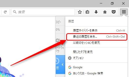 Firefox履歴を消去選択画面