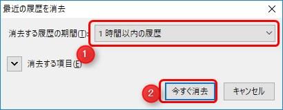 履歴やキャッシュ削除画面(Firefox)