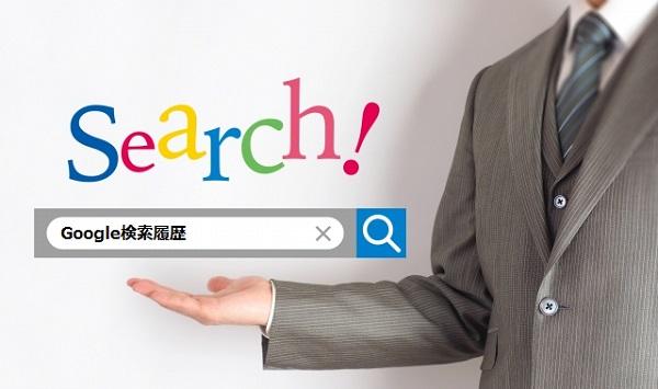 検索窓に打ち込まれた「Google検索履歴」というキーワード