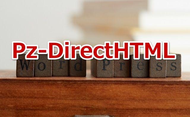 Pz-DirectHTMLアイキャッチ画像