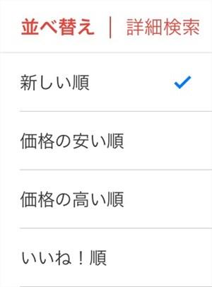 並べ替え検索