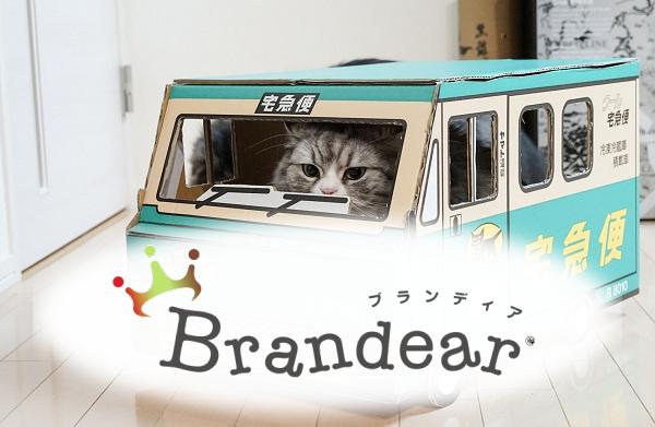 猫の宅急便とブランディア(Brandear)