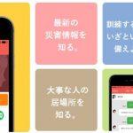 超実用的地震アプリ『ココダヨ』家族や恋人の安否確認に特化が