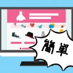 簡単すぎる…飲食店舗・サロンの本格的ホームページ作成方法