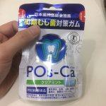 【買ってみた】初期虫歯対策ガム『POs-Ca(ポスカ)』成分と効果はいかに!