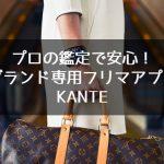 打倒ブランド品転売詐欺!ブランド品フリマアプリ「KANTE(カンテ)」なら鑑定済で安心