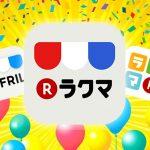 【詳細】旧ラクマサービス終了→フリルと統合して新生ラクマへ!