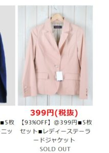 pink mixテーラードジャケット