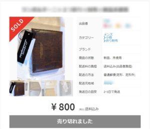 ランボルギーニ2つ折り財布(メルカリ)